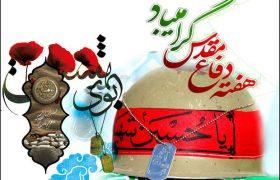 اصفهان درهفته دفاع مقدس